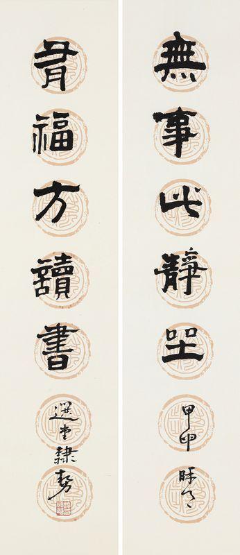 RAO ZONGYI COUPLET   180×32 cm.×2 (70 7/8×12 5/8 in.×2)  饒宗頤 隸書五言對  款識:無事此靜坐,有福方讀書。