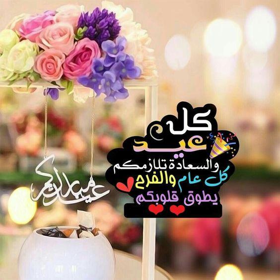 Pin By Thana Abdulrazak On رمضان اعياد Eid Greetings Eid Mubarak Greetings Happy Eid