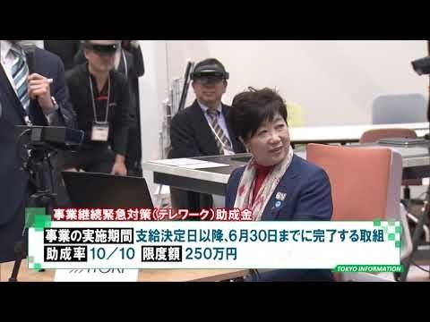 東京インフォメーション 2020年3月16日放送 Twitterまとめ