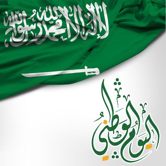 إذاعه مدرسيه عن اليوم الوطني السعودي مجلة رجيم National Day National Day Saudi Happy National Day