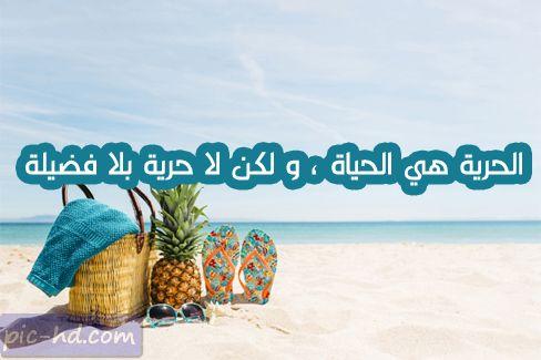 صور عن الفضيلة عبارات عن الفضيلة والفضائل مكتوبة علي صور Outdoor Blanket Outdoor Beach Mat