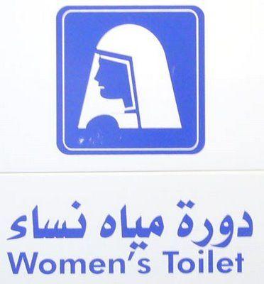 Accesorios de baño / complementos de baño: Signos para #baños #públicos . #decoracion #baño #Baño de Señoras Egipcio