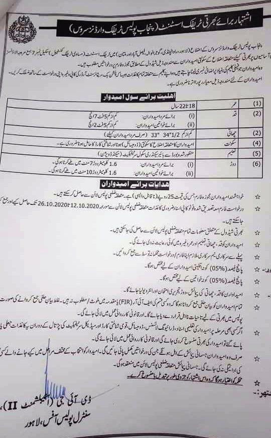 New Jobs In Punjab Police June 2020 Police Jobs Assistant Jobs Job