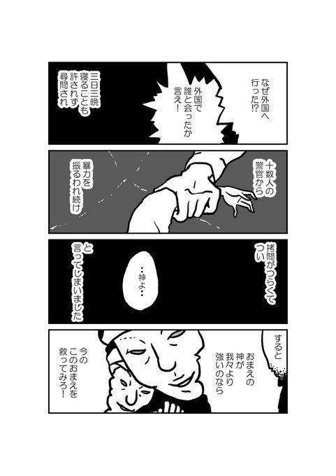 漫画 ウイグル 人