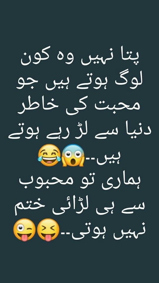 Suchiii Yrrrrrr Poetry Funny Funny Quotes In Urdu