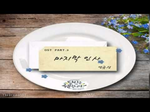 Yeon Kyoo Seong - I (Order You OST Part.3)