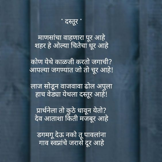 Suresh prabhu #sureshprabhu #marathi #kavita #prayer #god