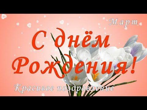 Youtube поздравления в открытках