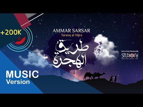 طريق الهجرة عمار صرصر Al Hijrah Way Ammar Sarsar Lyrics Video Youtube Songs Music Movie Posters