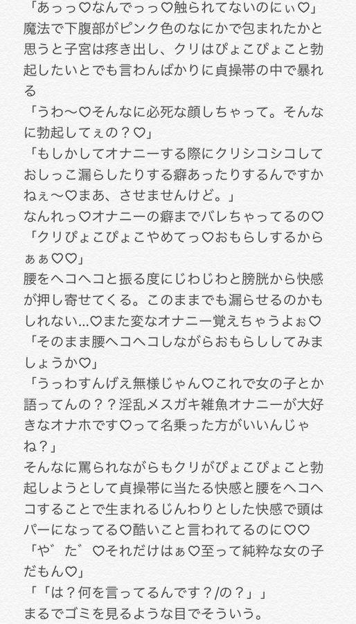 小説 ツイステ