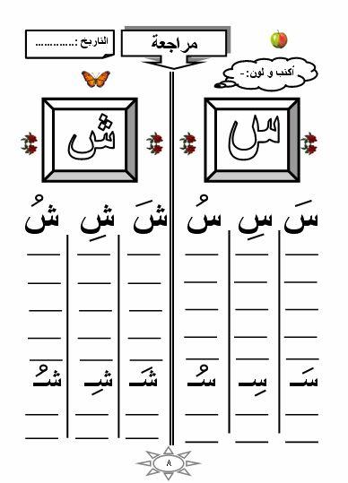 sounds of letter arabic homeschool pinterest letters. Black Bedroom Furniture Sets. Home Design Ideas