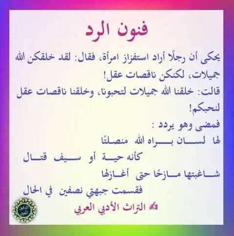 Pin By Semsem Batat On الشعر والأدب Learn Arabic Language Learning Arabic Quotes