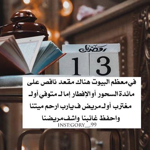 رمزيات من تجميعي K Lovephooto Instagram Photos And Videos Ramadan Quotes Ramadan Day Love Husband Quotes