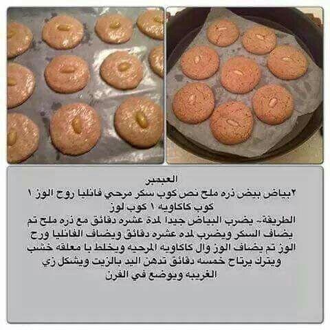 حلويات ليبية Cooking Recipes Cooking Recipes