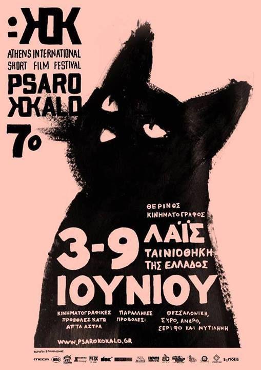 Poster for film festival by Bob Studio