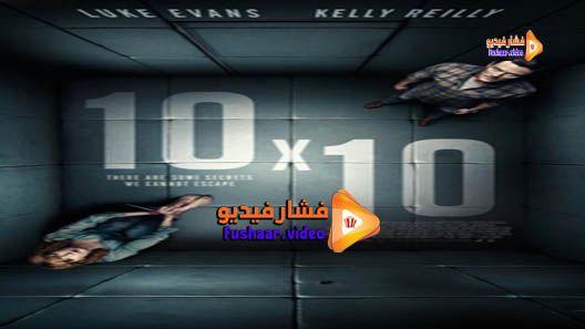 مشاهدة فيلم 1010 2018 مترجم Movies Evan Kelly