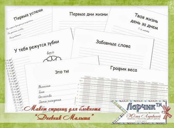 Ларчик Воспоминаний: Цифровые штампы и макеты для печати.