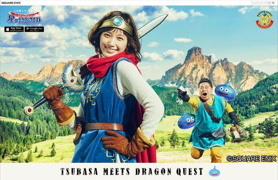 スクエニ、『星のドラゴンクエスト』新TVCM特設サイトを公開! 「1日1回無料ふくびき」と「ドラゴンクエスト30周年イベント後半」もスタート‼︎ | Social Game Info