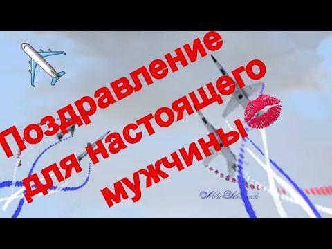 Krasivoe Pozdravlenie Muzhchinam S Dnem Zashitnika Otechestva Video