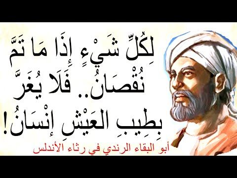 قصيدة وكأنها تصف حال العرب اليوم أبو البقاء الرندي رثاء الأندلس Youtube Islam Muslim Islam Movies