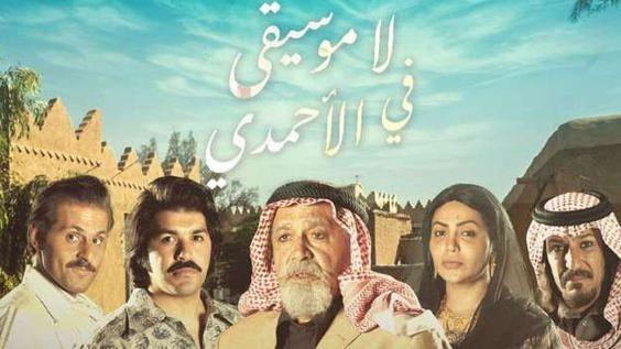 مسلسل لا موسيقى في الأحمدي  - الحلقات من 1 ل30 مشاهدة مباشرة جودة عالية