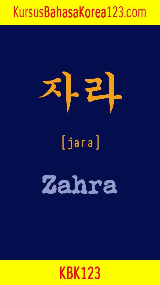 Tulisan Zahra Dalam Bahasa Korea Bahasa Korea Korea Tulisan Huruf