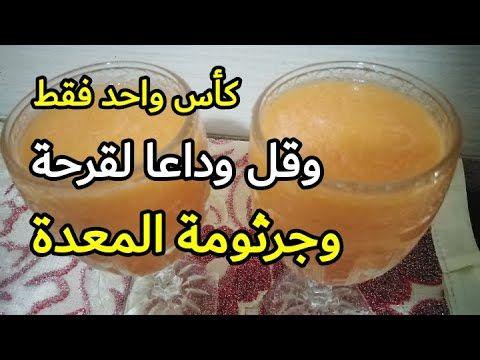 علاج قرحة المعدة وجرثومة المعدة بعصير فقط وداعا للإمساك والغازات Youtube Juice Smoothies Recipes Health Diet Juice Smoothie