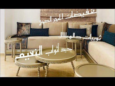 لمسات مغربية Lamasat Youtube Coffee Table Home Decor Home