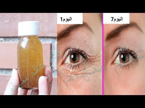 زيت اقوى من البوتوكس مليون مرة يشد الوجه يعالج تجاعيد العين ترهل الجفون الهالات السوداء لبياض خارق You Skin Care Mask Beauty Care Routine Beauty Recipes Hair