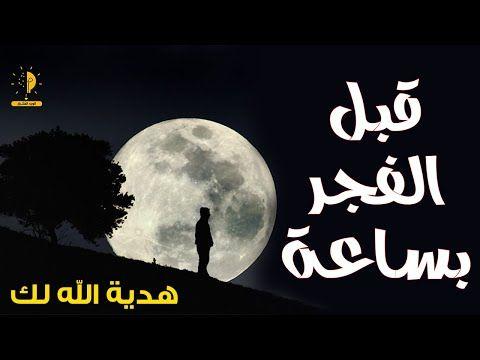 ماذا يحدث قبل أذان الفجر بساعة مقطع سيغير حياتك Youtube Islamic Pictures Islam Hadith Face Exercises