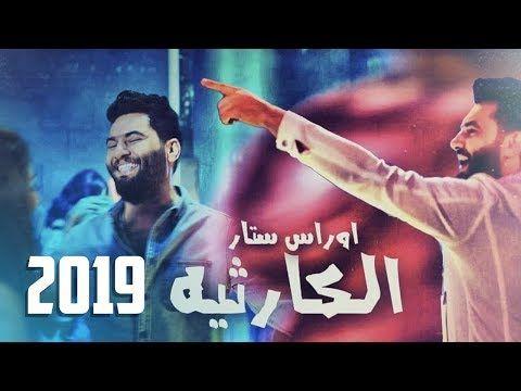 اوراس ستار الكارثيه فيديو كليب حصريا 2019 Oras Sattar Al Karetheyah Official Music Video Youtube Math Video Beautiful Hair