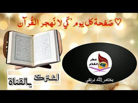 القرآن الكريم Youtube Music Record Music Instruments