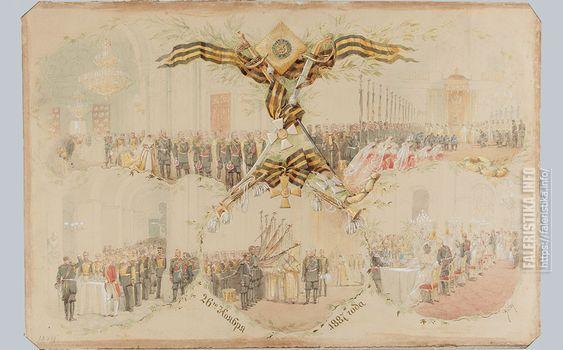 М.А. Зичи. Празднование Дня св. Георгия в Зимнем дворце 26 ноября 1887 года. 1887. Акварель. Государственный Эрмитаж