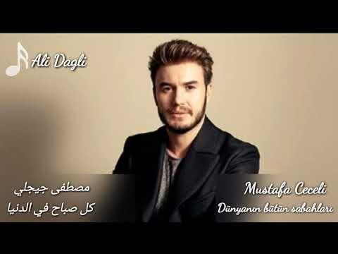 اغنية تركية مترجمة لعربي مصطفى جيجلي كل صباح في الدنيا Youtube Character Fictional Characters