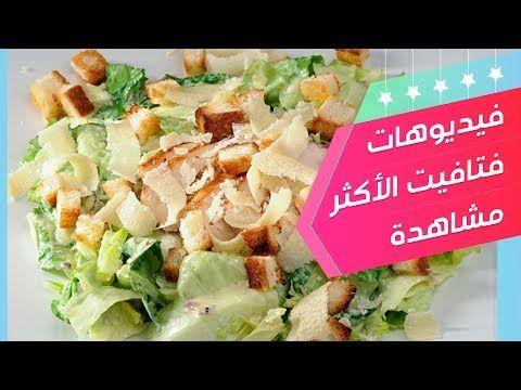 سلطة السيزر مع الدجاج تسلم الأيادي Youtube Caesar Salad Chicken Caesar Salad Eid Food