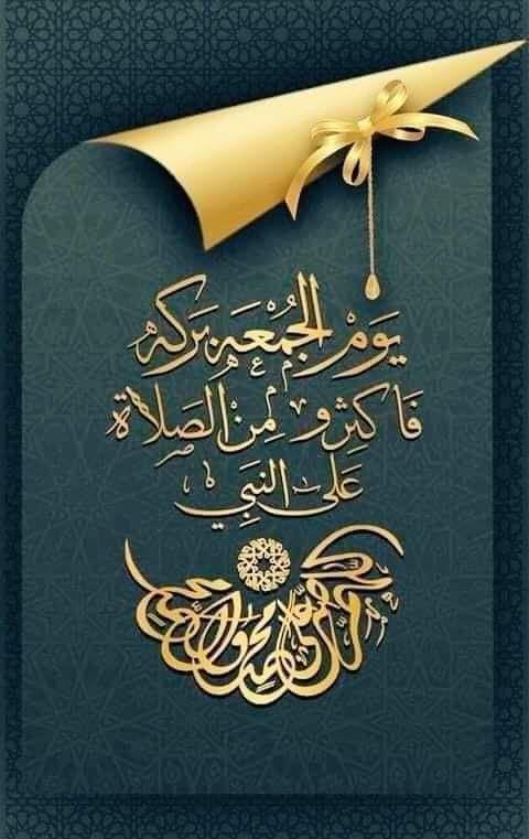 Pin By Ibrahim Iraq On جمعـة مباركـة Islamic Art Art Birthday Cards