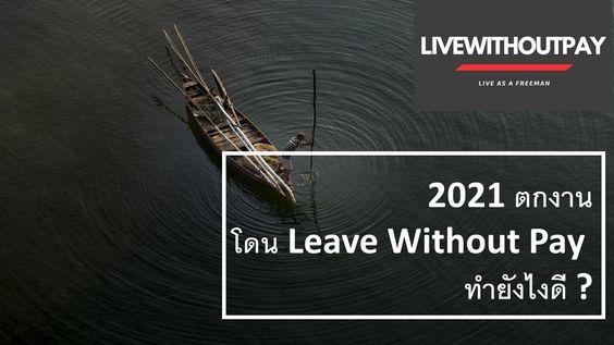 โดน LWP ลาโดยไม่รับค่าจ้าง ทำยังไง