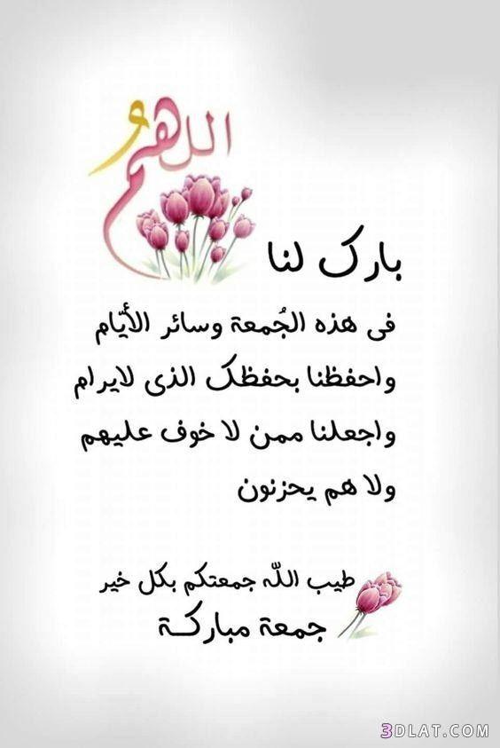جمعة مباركة ٢٠١٩ ٢٠١٩ جمعة مباركة Its Friday Quotes Islamic Quotes Friday Quotes Funny