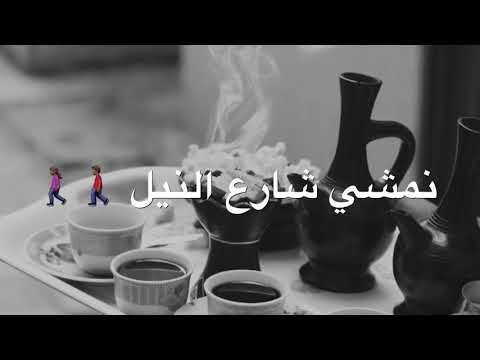كلمات أغنية الليله بالليل نمشي شارع النيل Youtube Glassware Tableware V60 Coffee