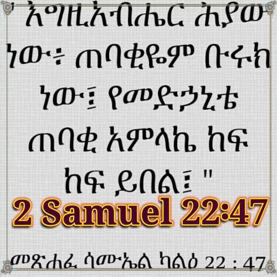 2 Samuel 22፡47
