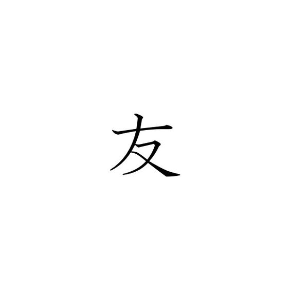 Japanese Tattoo Symbols Liked On Polyvore Featuring: For Friends, Texts And Friends On Pinterest