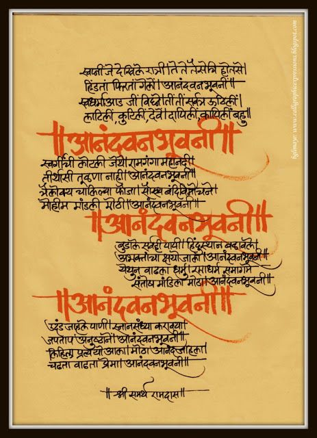 Calligraphic Expressions.... .... by B G Limaye: June 2013