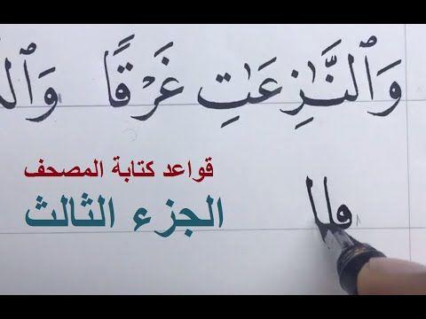خط النسخ الأستاذ زكي الهاشمي قواعد كتابة المصحف جزء 3 Arabic Calligraphy Calligraphy Arabic