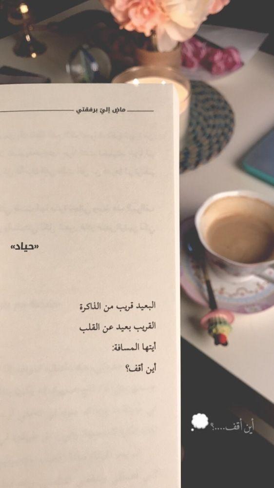 كلام صور صورة خلفيات خلفيه افتارات هيدر خلفية اقتباسات اقوال Arabic Quotes Iphone Wallpaper Quotes Love Arabic Tattoo Quotes