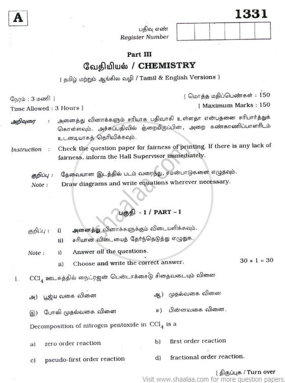 10 best tamil nadu board question papers images on pinterest fandeluxe Gallery