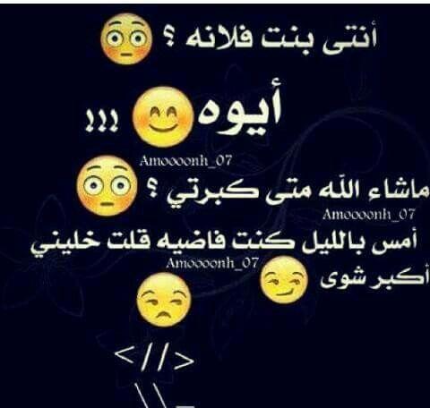 صور مضحكة و طريفة و أجمل خلفيات مضحكة Hd بفبوف Funny Cartoon Quotes Fun Quotes Funny Funny Arabic Quotes