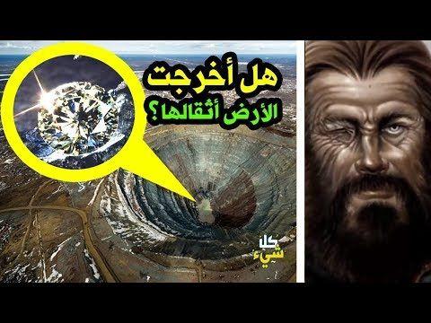 20 من هي العائلة التي أخرجت الأرض كنوزها لها بأمر من المسيح الدجال منذ 200 سنة شاهد التفسير الحصري Youtube Movie Posters Poster Movies