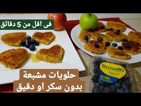 بانكيك صحى مشبع ولذيذ جدا وجبة سحور لخسارة الوزن فى رمضان حلويات بدون فرن Youtube Healthy Dessert Food Healthy Recipes