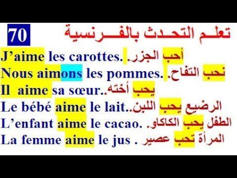 تعلم اللغة الفرنسية للأطفال و المبتدئين تطبيق اللغة الفرنسية شرح Aimer عن طريق الجمل الفرنسية Youtube French Language Language Periodic Table