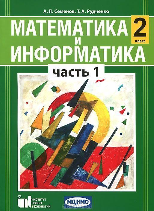 Васильева л с литературное чтение 4 класс часть 1 домашние задания